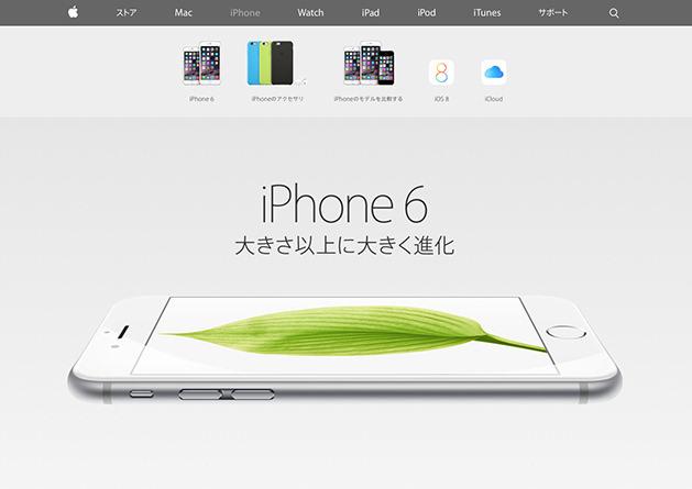 apple-website