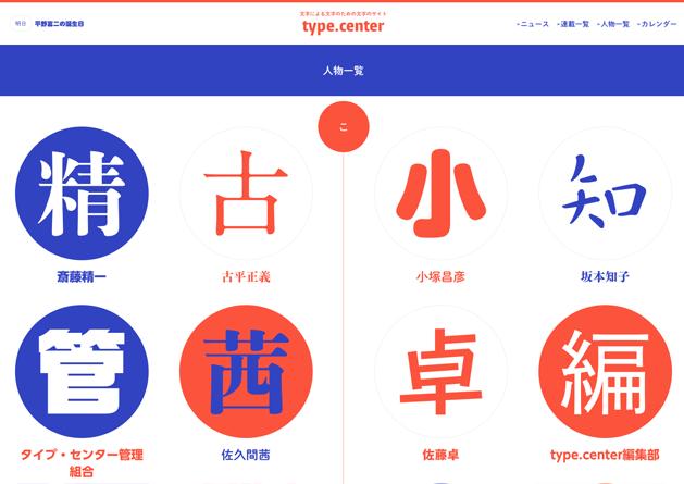 type-center
