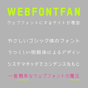 webfont-fan