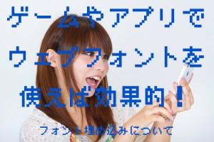ゲーム・アプリ埋め込みフォント