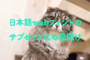 日本語webフォントのサブセット化