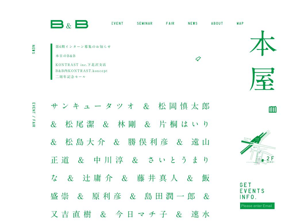 B&Bウェブフォント