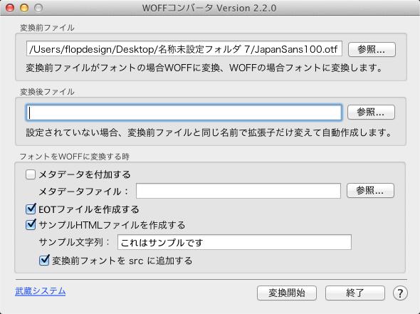 日本語ウェブフォント作る