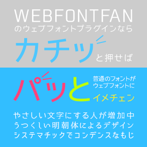 webfontfanウェブフォント