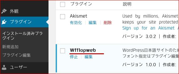 ウェブフォントプラグインストール