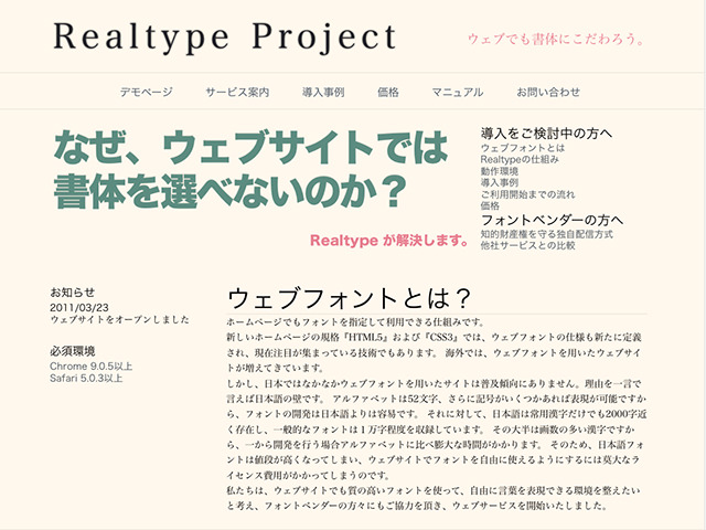 RealtypeProject